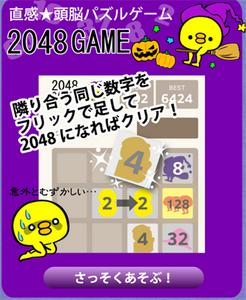 piyo_game.png