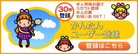 kantan_touroku.jpg
