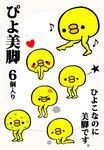 piyo_bikyaku.jpg