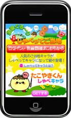 syabette_samplei.jpg